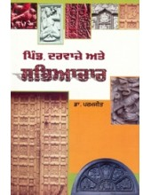 Pind Darwaze ate Sabhiyachar - Book By Dr. Paramjit