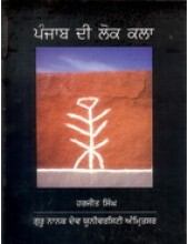 Punjab di Lok kala - Book By Harjit Singh