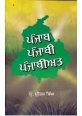 Punjab Punjabi Punjabiyat - Book By Prof Pritam Singh