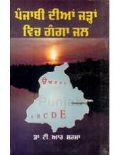 Punjabi Dian Jaran Vich Ganga Jal - Book By Dr T R Sharma