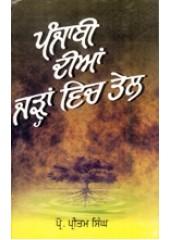 Punjabi Dian Jaran Vich Tel - Book By Prof. Pritam Singh