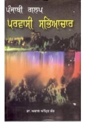 Punjabi Galap Parvaasi Sabhyachaar- Book By Dr.Akal Amrit Kaur