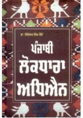 Punjabi Lokdhara Adhyain - Book By Dr.Joginder Singh Kaur