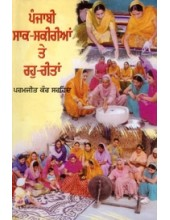 Punjabi Saak Sakiriya te Rahu Ritan - Book By Paramjit Kaur Sarhind