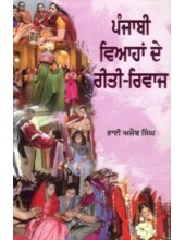 Punjabi Viyahan De Riti Riwaaz - Book By Bhai Ajaib Singh