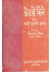Chonve Kisse - Book By Kavi Puran Ram
