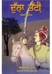 Dulla Bhatti - Book By Kishan Singh