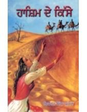 Hashim de Kisse - Book By Bikram Singh Ghumann