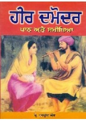 Heer Damodar - Book By Prof. Harpreet Kaur