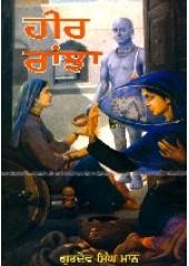 Heer Ranjha - Book By Gurdev Singh Maan