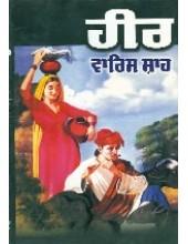 Heer Vaaris Shah - Book By Gurdev Singh(Editor)