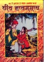 Heer Vaaris Shah - Book By Varis Shah