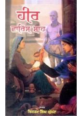 Heer Varis Shah - Book By Bikram Singh Ghuman
