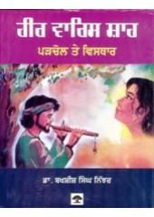 Heer Varis Shah - Book By Dr Bakhshish Singh Nijjar