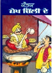 Kautak Sheikh Chilli De - Book By Dr. Jagtar Singh Dheeman