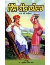 Kissa Heer Damodar - Path ate Alochna - Book By Dr Kulbir Singh Kang