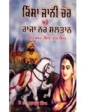Kissa Jani Chor Ate Raja Nar Sultan - Book By Dr Gurmukh Singh