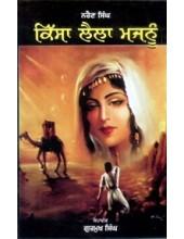 Kissa Laila Majnu - Book By Gurmukh Singh
