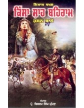 Kissa Shah Baihram - Book By Bikram Singh Ghuman