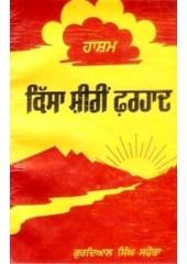 Kissa Sheeri Farhad - Book By Gurdial Singh Sahota