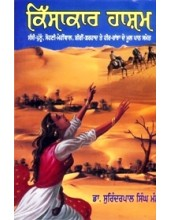 Kissakar Hashaam - Book By Dr Surinderpal Singh Mand
