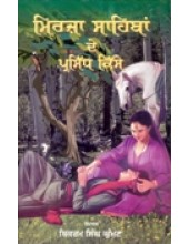 Mirzan Sahiban De Prasid Kisse - Book By Bikram Singh Ghuman