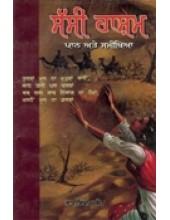 Sassi Hasham - Path Ate Samikhia - Book By Bhaginder Kaur