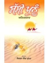 Sassi Punnu - Book By Ahmedyaar