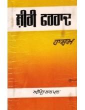 Sheeri Farhad - Book By Amrit Lal Pal