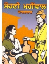 Sohni Mahivaal - Book By Bikram Singh Ghuman(Editor)
