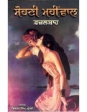 Sohni Mahiwal - Book By Fazalshah