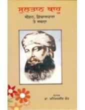 Sultan Bahu - Jeevan - Vichardhara ate Rachna - Book By Dr. Maninderjit Kaur