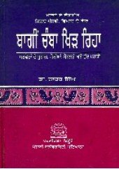 Bagin Chamba Khir Riha - Book By Dr. Nahar Singh
