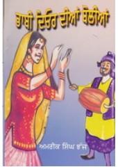 Bhabhi Dior Dian Bolian - Book By Amrik Singh Jhaj (Patialvi)