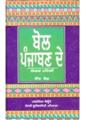 Bol Punjaban De - Part 2 - Book By N. Kaur