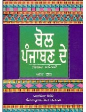 Bol Punjaban De - Part 3 - Book By N. Kaur