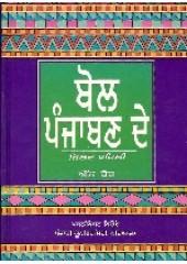 Bol Punjaban De - Part 3 - Book By N. Kaur