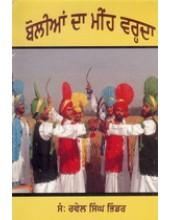 Bolian Da Meeh Varda - Book By Rawel Singh Bhinder