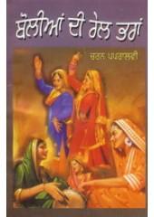 Bolian Di Rail Bharan - Book By Charan Papralvi