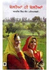 Bolian Hi Bolian - Book By Amrik Singh Jhaj (Patialvi)
