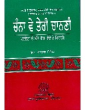 Chana Ve Teri Chanani - Book By Dr. Nahar Singh