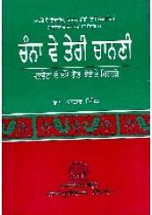 Chana Ve Teri Chanani - Book By Dr. Nahar Singh
