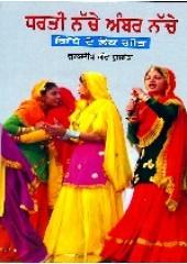 Dharti Nache Amber Nache - Book By Kuldeep Kaur Dusanj