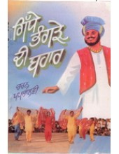 Gidde Bhangre Di Bahar - Book By Charan Papralvi