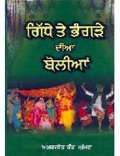 Gidde Bhangre Dian Boliyan - Book By Amarjit Kaur Ghuman