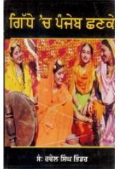 Gidde Ch Panjeb Chhanke - Book By Rawel Singh Bhinder