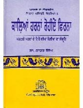 Kalian Harna Roheae Firna - Book By Dr. Nahar Singh