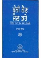 Khooni Nain Jal Bhare - Book By Dr. Nahar Singh