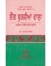 Laung Burjian Vala - Book By Dr. Nahar Singh