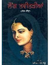Laung Tavitarian - Book By Rupinder Kaur Sandhu